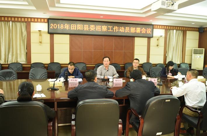 田阳:召开2018年县委巡察工作动员部署会议